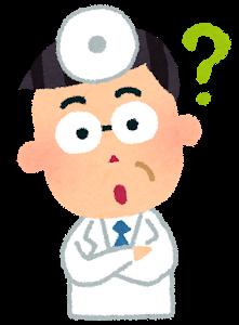 疑問、医師、?
